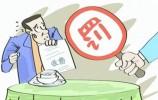 乐虎国际手机在线玩路乐虎国际手机在线玩旺角项目以售后包租违规销售商品房 被处罚!