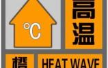 最高37℃!济南发布橙色高温预警!