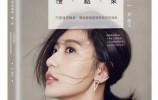 FM104.3济南故事广播联合济南市新华书店推出的一周新书榜: