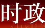 全市扫黑除恶专项斗争推进大会召开 王忠林孙述涛出席