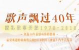 《你心中的40芳华是什么样子?》 献礼中国改革开放40周年《芳华40》