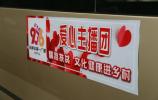 FM93.6爱心主播团:精准扶贫 温暖关爱 文化健康进乡村