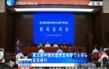 第五届中国非遗博览会新闻发布会在京举行
