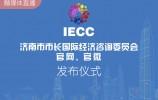 融媒体直播:济南市市长国际经济咨询委员会官网官微发布仪式