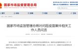 市场监管总局:原食药监总局司长丁建华等6人因疫苗案被免职