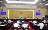 市十六届人大常委会第十七次会议闭会