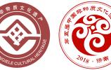 第五届中国非物质文化遗产博览会介绍