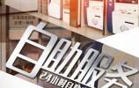 济南首家24小时自助交管服务站正式启用
