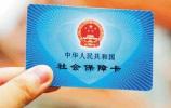 真方便!乐虎国际手机版市新增企退人员养老金实现社保卡发放