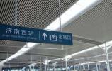 中秋国庆济南西站客流大,高峰日为9月24日和10月5日