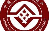 中国非遗博览会将在济南举办
