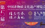 第五届中国非遗博览会主视觉震撼发布!为您带来解读