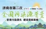 济南市第二次全国污染源普查