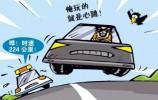 【视频】前车危险驾驶,后车竟然被罚,只因他做了这件事!