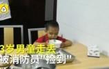 """【视频】3岁男童走丢被消防""""捡""""到,过分的是他做了这件事..."""