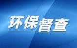 山东省第一环境保护督察组向济南市交办群众信访举报件及边督边改公开情况(第十八批)