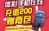 """充值200赠背包!""""体彩手机在线"""