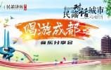 """【民谣济南】第二季""""民谣对话城市""""唱游成都纪录片"""