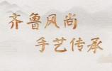 齐鲁风尚 手艺传承
