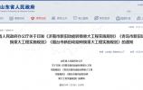 济南市新旧动能转换重大工程实施规划(全文)