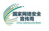 2018年國家網絡安全宣傳周將舉行
