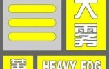 山东发布大雾黄色预警一大波收费站临时封闭?