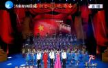纪念济南解放70周年文艺演出今晚播出