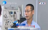 吴训伟:回国让世界级技术有用武之地