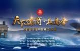 融媒体直播:天下儒商·赢商会—大型公益平台成立仪式