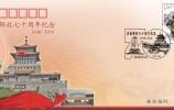 济南推出济南解放70周年纪念封、纪念邮戳