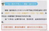 注意!中秋、国庆期间 济南出入境窗口接待暂停办理业务