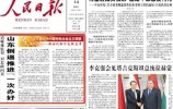 """人民日报:请媒体监督 对怠政问责 山东倒逼推进""""一次办好"""""""