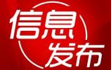 山东省政府公布一批人事任免决定?