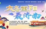 【九九重阳最济南】1031与你和爸妈赏秋景、坐游船,共话重阳佳节!