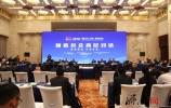 2018跨国公司(乐虎国际手机版)高层对话会举行 王忠林致辞
