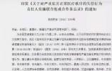28部门联合发文:暴力伤医、医闹等行为将被联合惩戒?