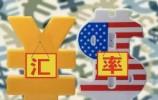 美国公布半年度汇率政策报告 认为中国未操纵货币汇率?