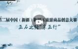 第二届中国(新疆)和田玉旅游商品创意大赛即将开启