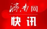 龚正抵达龙郓煤业公司事故现场 指导搜救处置工作