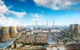 多个机组改造升级 济南三成集中供热来自黄台电厂
