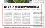 定了!济南要建六星级酒店,将于2020年9月开业