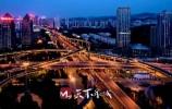 纪念改革开放40周年:30年立交桥建设史 见证城市发展