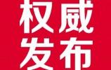 国务院印发《中国(海南)自由贸易试验区总体方案》