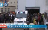 """龙郓煤业""""10.20""""冲击地压 事故现场已成功救出2人"""