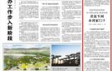 人民日报:乐虎国际手机版市高标准推进 对口帮扶湘西州脱贫攻坚