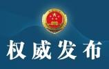 赵志远任东营市委副书记