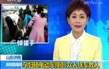 央视:古道热肠!济南孕妇骑电动车摔倒众人扶车救人