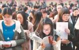 """2019年""""国考""""涉鲁职位招考623人 较去年大幅缩减 政治上不合格""""一票否决""""?"""