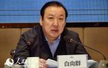 内蒙古自治区原副主席白向群被双开:长期卖官鬻爵