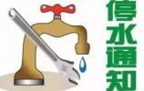 注意!10月15日济南这几个小区将停水,快看看有没有你家